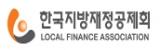 한국지방재정공제회