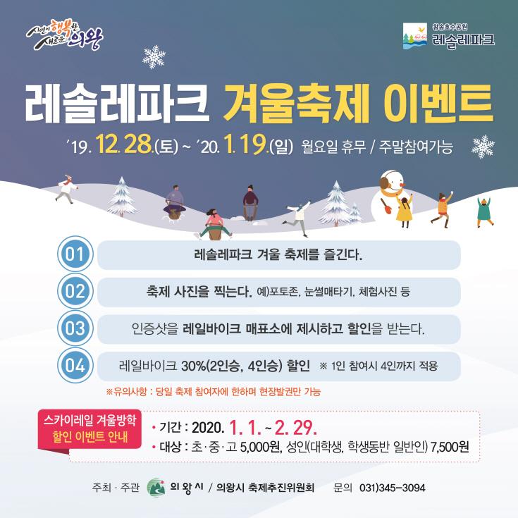 레솔레파크 겨울축제 이벤트 수정2