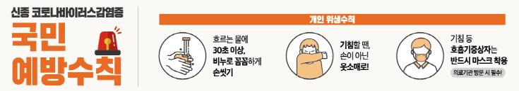 가로현수막_위생수칙_국문