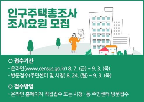 인구주택총조사 조사요원 모집
